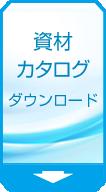 資材カタログ ダウンロード