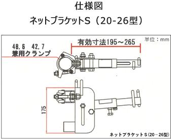 仕様図 ネットブラケットS(20-26型)