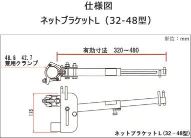 仕様図 ネットブラケットL(32-48型)