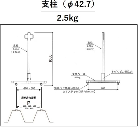 支柱 Φ42.7 2.5kg