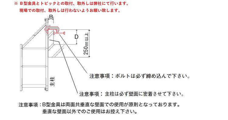 B型金具(オプション)