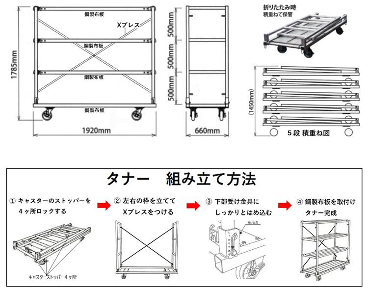 タナー(折りたたみ式簡易棚)