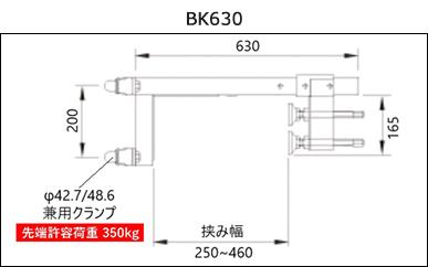 BK630