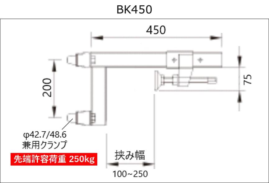 BK450